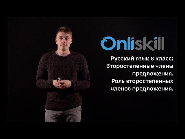 Русский язык 8 класс Второстепенные члены предложения Роль второстепенных чле