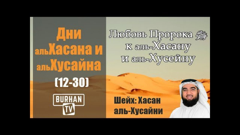 Любовь Пророка ﷺ к аль-Хасану и аль-Хусейну (12-30)