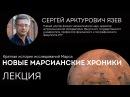 НОВЫЕ МАРСИАНСКИЕ ХРОНИКИ: краткая история исследований Марса