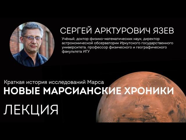 НОВЫЕ МАРСИАНСКИЕ ХРОНИКИ краткая история исследований Марса