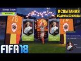 FIFA 18 СБЧ ULTIMATE SCREAM ★ ИСПЫТАНИЕ ПОДБОРА КОМАНДЫ ★ ИГРОК ЗОМБИ ХЭЛЛОУИН FUT 2018