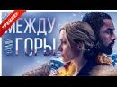 Между нами горы 2017 — Русский трейлер к фильму