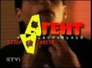 Агент национальной безопасности 1 сезон 6 серия Доктор Фауст на канале RTVI