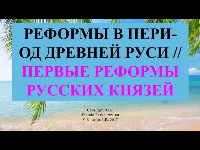 3. Баскова А.В./ ИОГиП / Реформы первых русских князей.