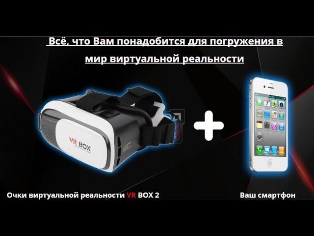 Очки виртуальной реальности VR BOX 2 обзор, возможности инструкция