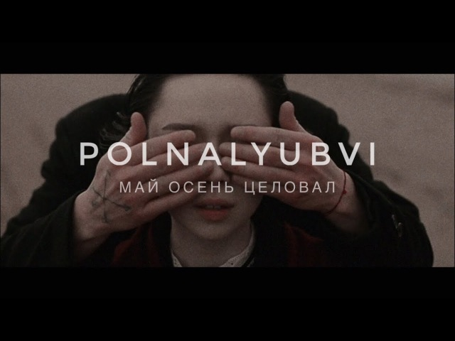POLNALYUBVI – Май осень целовал