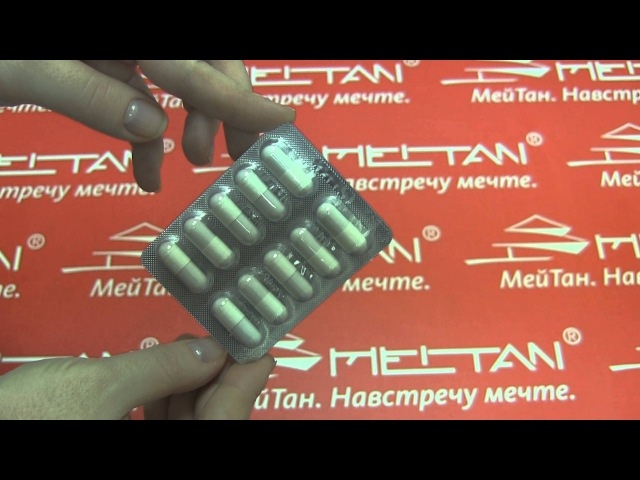Алтайские фитокапсулы «ЭМОЦИИ ПОД КОНТРОЛЕМ» от Компании МейТан
