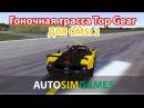 Гоночная трасса Top Gear для Omsi 2