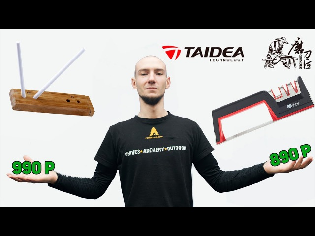 Точилка для заточки ножей Taidea TG1705 и T0917C