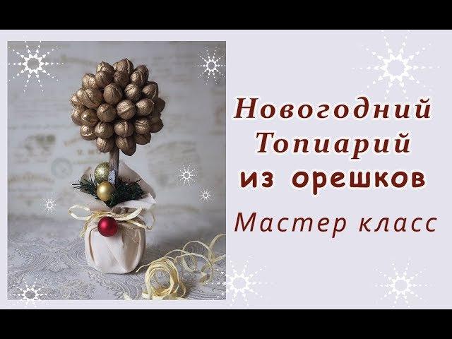 Новогодний декор топиарий из орешков /топиарий из природных матерьялов/Christmas topiary