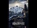 Легенда о Коловрате (2017) — смотреть онлайн — КиноПоиск