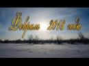 Астрономический Видеокалендарь на Февраль 2018 года