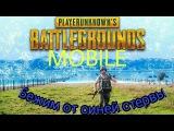 Playerunknown's Battlegrounds MOBILE. PUBG MOBILE. Играем первую катку на мобильном PUBG.Клык в PUBG