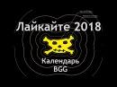 Лайкайте 2018! Календарь рекламного агенства BGG с черепом и костями желтой собаки.