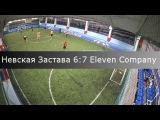 Невская Застава 6:7 Eleven Company | Обзор