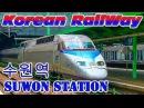 Trainspotting at Suwon station part 2 수원역 트레인 스포팅 Трейнспоттинг на станции Сувон