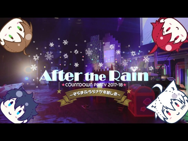 【そらまふうらさか】After the Rain COUNTDOWN PARTY 2017-18 ダイジェスト映像