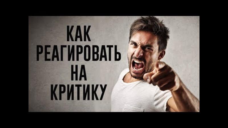 Эксперты наносят ответный удар или Как реагировать на критику начинающему виде ...