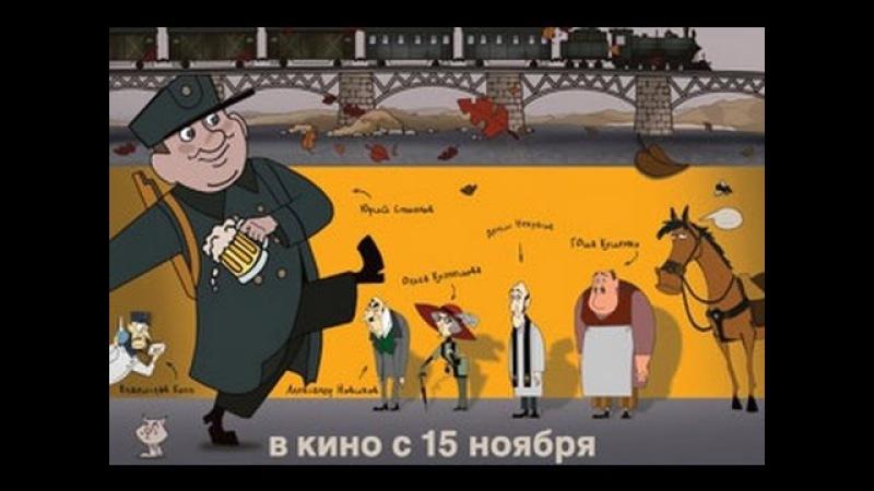 Mультфильм: Похождения бравого солдата Швейка / The Good Soldier Shweik 2009