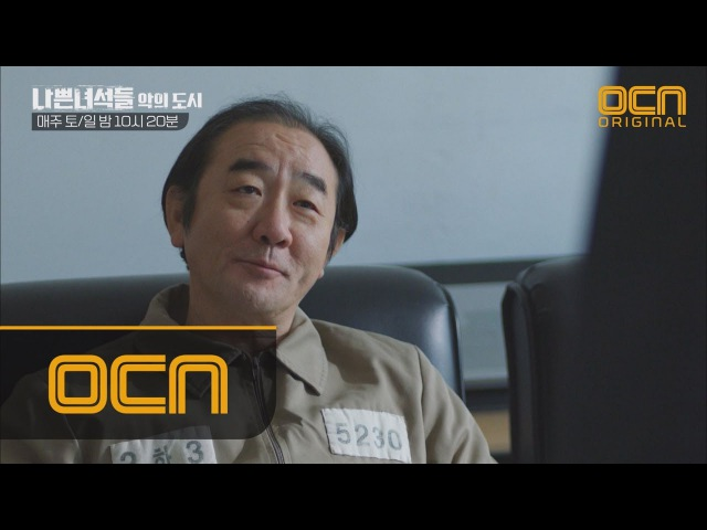 BADGUYS2 절대악 김홍파의 재등장 ′착한 권력′ 김유석과 뜻밖의 인연 ft 배시장
