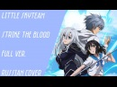 | 凛 |Strike the Blood OP1| RUS | Little SkyTeam |