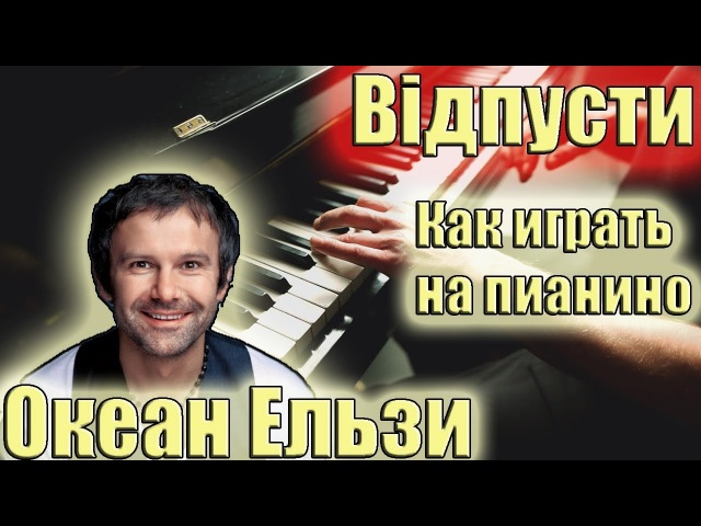 Как играть : Океан Ельзи - Відпусти на пианино | легкий урок на пианино | » Freewka.com - Смотреть онлайн в хорощем качестве