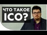 Что такое ICO Как заработать на ICO Криптовалюта простым языком Cryptonet