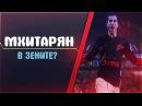 АРМЯНСКИЙ МЕССИ ДОБРО ПОЖАЛОВАТЬ В ЗЕНИТ ГЕНРИХ МХИТАРЯН обзор на игрока