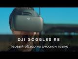 DJI Goggles Racing Edition - Первый обзор на русском языке