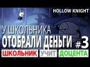 Hollow Knight 3 У Школьника отобрали деньги. Прохождение игры.