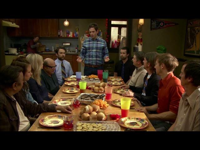 It's Always Sunny in Philadelphia - Thanksgiving dinner.