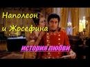 Очень добрый фильм о любви - Наполеон и Жозефина. Лучшие Фильмы про любовь, кино мелодрама