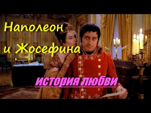 Очень добрый фильм о любви - Наполеон и Жозефина. Лучшие Фильмы про любовь, кино ...