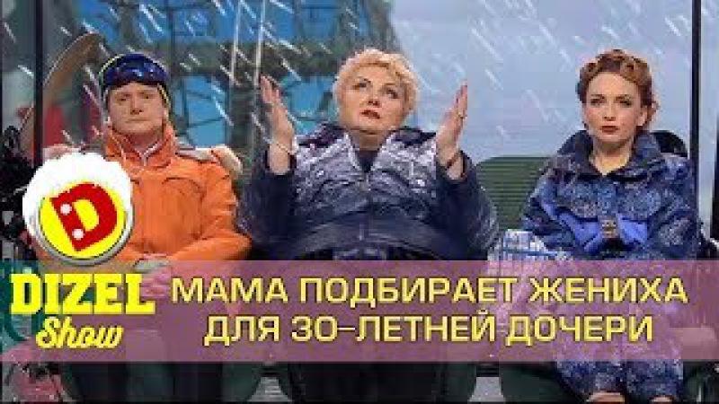 Мама выбирает жениха для дочери Дизель шоу