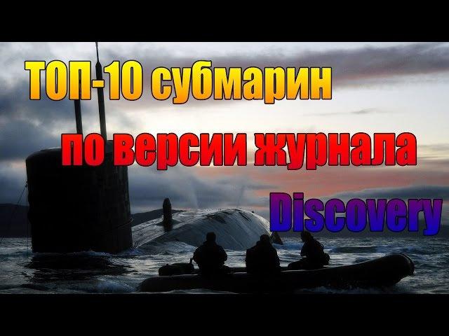 ТОП-10 лучших субмарин по версии журнала Discovery (часть 1)