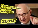 Матвей Ганапольский. Итоги с Евгением Киселевым. 26.11.17