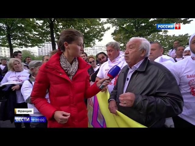 Вести 20:00 • Сезон • День гнева во Франции: на улицы вышли тысячи недовольных Макроном