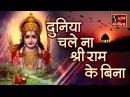 Duniya Chale Na Shri Ram Ke Bina Popular Ram Dhun Non Stop दुनिया चले न श्री राम के बिना