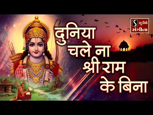 Duniya Chale Na Shri Ram Ke Bina Popular Ram Dhun Non Stop दुनिया चले न श्री राम के बिना смотреть онлайн без регистрации