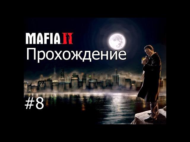 Прохождение Mafia 2 Часть 8(Неугомонные)