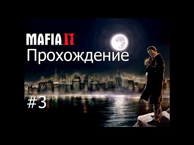 Прохождение Mafia 2 Часть 3(Враг Государство)