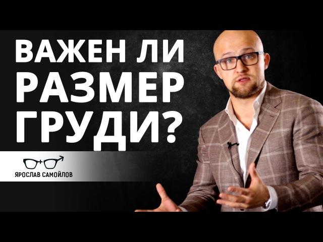 Важен ли размер женской груди для мужчины? Психология мужчин | Ярослав Самойлов (18)