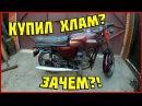 Jawa 634 / Купил убитый мотоцикл / Колхозная Ява 350 634 / Зачем она мне?