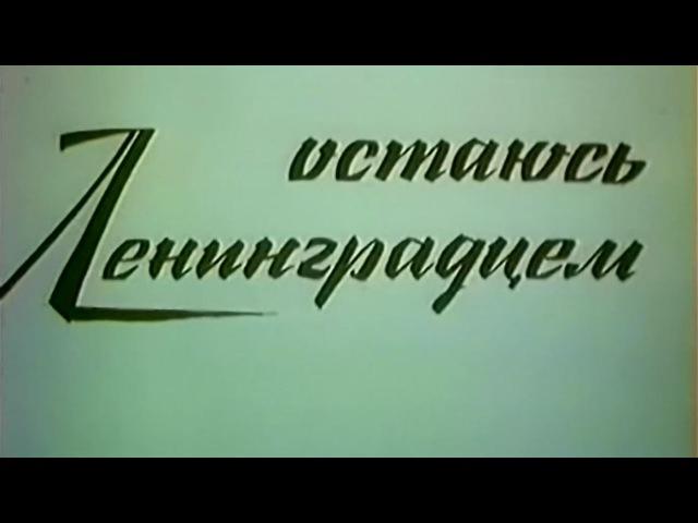 1982г Остаюсь Ленинградцем. Эдуард Хиль. Фильм-концерт, Retro.