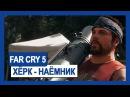 Far Cry 5: Хёрк – наемник | Крупным планом