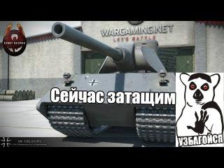 Если команда не тащит   VK 100.01 P [EDICT]