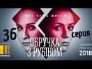 Кольцо с рубином 36 серия Обручка з рубіном Супер премьера 2018