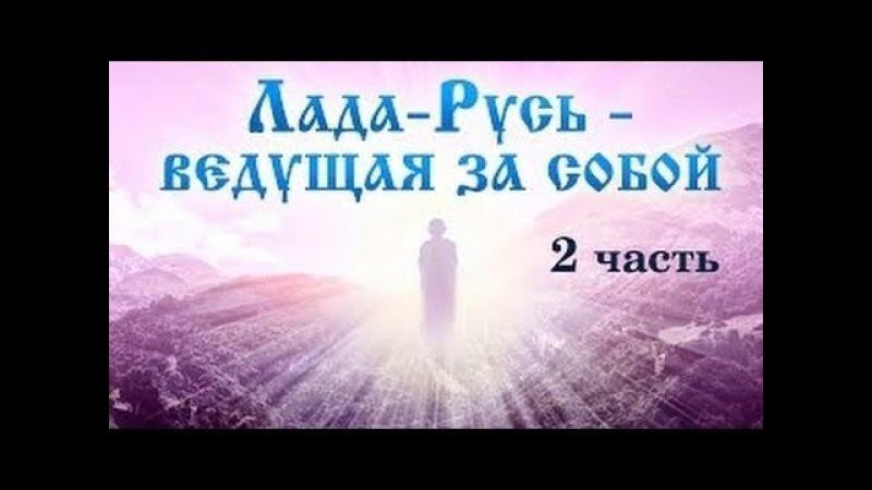 Лада-Русь - ведущая за собой. Часть 2 (Обманутая Россия)