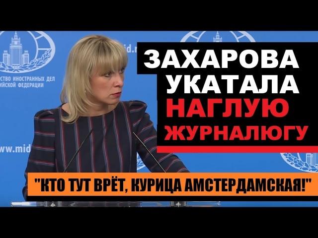МАРИЯ ЗАХАРОВА PA3HECΛA ПOД HOΛЬ EBΡO-ЖУΡHAΛЮГУ 3A ПУТИНА — 22.02.2018