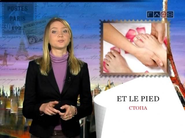 Урок № 14 Уроки французского языка Marie a Paris